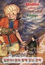 도서 이미지 - 알라딘과 요술 램프 (일본어+영어로 함께 읽는 문학 : アラジンとふしぎなランプ)