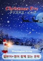 도서 이미지 - 크리스마스 이브 〈워싱턴 어빙 '스케치북' 작품〉 (일본어+영어로 함께 읽는 문학 : クリスマス・イーヴ)