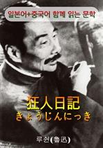 도서 이미지 - 광인일기 (일본어+중국어로 함께 읽는 문학 : 狂人日記)