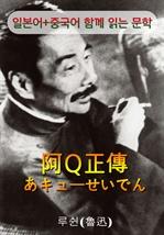 도서 이미지 - 아큐정전 (일본어+중국어로 함께 읽는 문학 : 阿Q正傳)