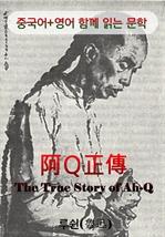 도서 이미지 - 아큐정전 (중국어+영어로 함께 읽는 문학 : 阿Q正傳)