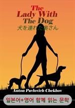 도서 이미지 - 개를 데리고 다니는 여자 〈'안톤 체호프' 작품〉 (일본어+영어로 함께 읽는 문학 : 犬を連れた奥さん)