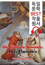 도서 이미지 - 단테 〈신곡〉 '천국편' (Die Göttliche Komödie, Das Paradies) : 독일어+영어 원서 읽고/듣기!