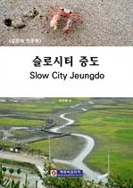 도서 이미지 - 슬로시티 증도(Slow City Jeungdo)