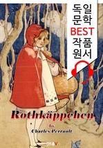 도서 이미지 - 빨간 망토를 쓴 소녀 (Rotkäppchen) : '독일어+영어 원어민 음성 낭독' 1석 4조 함께 원서 읽기!