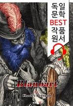 도서 이미지 - 푸른 수염 (Blaubart) : '독일어+영어 원어민 음성 낭독' 1석 4조 함께 원서 읽기!
