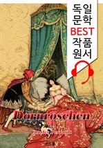 도서 이미지 - 잠자는 숲 속의 공주 (Dornröschen) : '독일어+영어 원어민 음성 낭독' 1석 4조 함께 원서 읽기!