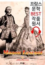 도서 이미지 - 마농레스코 (Manon Lescaut) : '프랑스+영어 원어민 음성 낭독' 1석 4조 함께 원서 읽기!