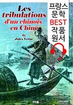 도서 이미지 - 중국인의 모험 (Les tribulations d'un chinois en Chine) : 프랑스어+원어민 음성 낭독' 1석 2조 함께 원서 읽기!