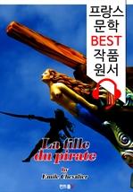 도서 이미지 - 해적의 딸 (La fille du pirate) : 프랑스어+원어민 음성 낭독' 1석 2조 함께 원서 읽기!
