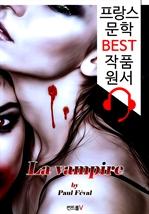 도서 이미지 - 뱀파이어 (La vampire) : 프랑스어+원어민 음성 낭독' 1석 2조 함께 원서 읽기!