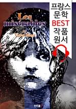 도서 이미지 - 레 미제라블 〈전집〉 (Les misérables) : '프랑스어+영어 원어민 음성 낭독' 1석 4조 함께 원서 읽기!