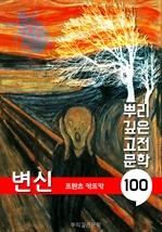 도서 이미지 - 변신 [프란츠 카프카] : 100년, 뿌리 깊은 고전문학 시리즈