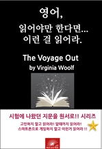 도서 이미지 - 영어, 읽어야만 한다면 이런걸 읽어라. The Voyage Out