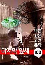 도서 이미지 - 마지막 잎새 [오 헨리] : 100년, 뿌리 깊은 고전문학 시리즈