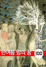 도서 이미지 - 한여름 밤의 꿈 [셰익스피어] : 100년, 뿌리 깊은 고전문학 시리즈