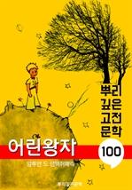 도서 이미지 - 어린 왕자 [생텍쥐페리] : 100년, 뿌리 깊은 고전문학 시리즈