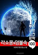 도서 이미지 - 라쇼몽&덤불 속 [액자 소설] : 100년, 뿌리 깊은 고전문학 시리즈