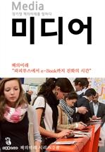 도서 이미지 - 미디어 - 책의미래 시리즈 (2)