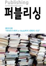 도서 이미지 - 퍼블리싱 - 책의미래 시리즈 (3)
