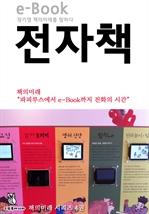 도서 이미지 - 전자책 - 책의미래 시리즈 (4)