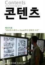 도서 이미지 - 콘텐츠 - 책의미래 시리즈 (5)