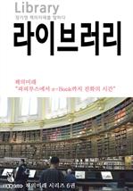 도서 이미지 - 라이브러리 - 책의미래 시리즈 (6)