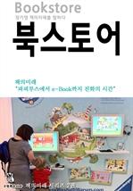 도서 이미지 - 북스토어 - 책의미래 시리즈 (7)