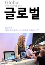 도서 이미지 - 글로벌 - 책의미래 시리즈 (9)