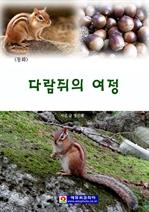도서 이미지 - 〈동화〉 다람쥐의 여정