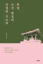 도서 이미지 - 원당, 조선 왕실의 간절한 기도처