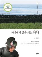 도서 이미지 - 바다에서 삶을 캐는 해녀 : 우도와 해녀 이야기