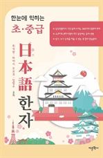 도서 이미지 - 한눈에 익히는 초.중급 일본어 한자