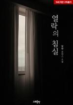 도서 이미지 - 열락의 침실