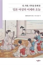 도서 이미지 - 일본 여성의 어제와 오늘-성, 사랑, 가족을 통해본