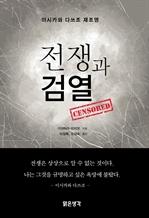 도서 이미지 - 전쟁과 검열