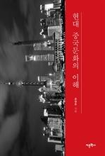 도서 이미지 - 현대 중국문화의 이해