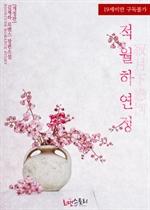 도서 이미지 - [합본] 적월하연정 (寂月下戀情) (개정판) (전2권/완결)