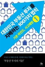 도서 이미지 - 대한민국 부동산 투자를 지배하는 100가지 법칙 1: 기본마인드, 사고예방