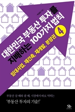 도서 이미지 - 대한민국 부동산 투자를 지배하는 100가지 법칙 4: 임대사업, 재건축, 재개발, 분양권
