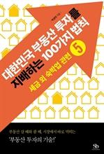 도서 이미지 - 대한민국 부동산 투자를 지배하는 100가지 법칙 5: 세금 외 숙박업 관련