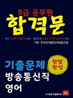 도서 이미지 - 9급공무원 합격문 방송통신직 영어 기출문제 한달완성 시리즈