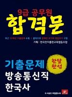 도서 이미지 - 9급공무원 합격문 방송통신직 한국사 기출문제 한달완성 시리즈