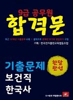 도서 이미지 - 9급공무원 합격문 보건직 한국사 기출문제 한달완성 시리즈