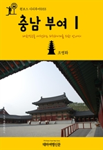 도서 이미지 - 원코스 시티투어033 충남 부여Ⅰ 대한민국을 여행하는 히치하이커를 위한 안내서