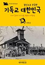 도서 이미지 - 지식의 방주029 기독교 정신으로 건국한 대한민국