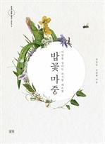 도서 이미지 - 밥꽃 마중