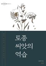 도서 이미지 - 토종 씨앗의 역습
