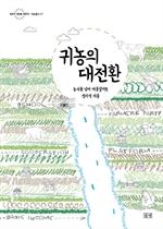 도서 이미지 - 귀농의 대전환