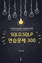 도서 이미지 - SQLD,SQLP 연습문제 300